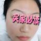 刚刚涂上碳粉还没带眼罩前,涂的不均匀是因为要带上眼罩后再补涂,这个角度的自拍也是蜜汁丑陋。打完碳粉之...