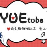 【YUE tube】—玻尿酸填充泪沟,25岁以后面部走向衰老!