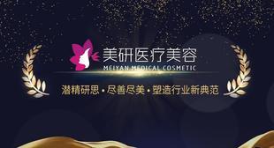 美研医疗美容-塑造行业新典范