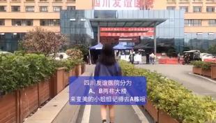 四川友谊医院怎么走?