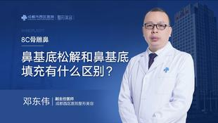鼻基底松懈和鼻基底填充有什么区别?