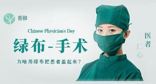 【医美科学扫盲指南】科普篇|手术为什么要盖绿布?